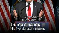 【米大統領選2016】トランプ氏の手の動き、その意味は