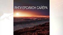 Олимлар янги Ерсимон планета топишди