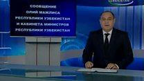 Объявление о смерти Ислама Каримова