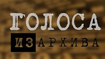 Голоса из архива Русской службы Би-би-си выпуск 1-ый