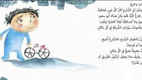 सीरियाई बच्चों के लिए कहानियां