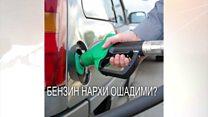 Бензин қимматлаши мумкин