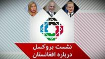 نگاهی به کمک های جهانی به افغانستان در آستانه کنفراس بروکسل