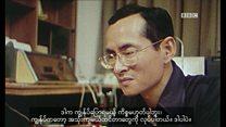 ၁၉၈၀ က ထိုင်းဘုရင်နဲ့ ဘီဘီစီ မေးမြန်းခန်း