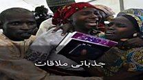 نائجیریا: اغوا ہونے والی مزید طالبات بازیاب