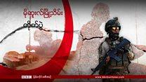 ကာ့ဒ်တပ်ဖွဲ့တွေရဲ့ မိုဆူးလ် မြို့သိမ်း စစ်ဆင်ရေး