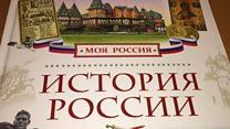 ロシア小学校の歴史の教科書 ソ連崩壊の記述は……
