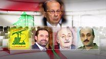 لبنان يتجه لانتخاب رئيس بعد شغور دام أكثر من سنتين