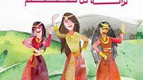 از دو سوی آمو: آوای زنان پارسیزبان از لتونی