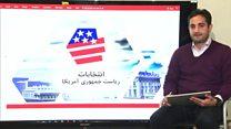 ٨ روز تا انتخابات آمریکا؛ کلینتون کماکان پیشتاز
