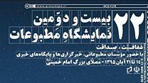 """مطبوعات در ایران """"نمایشگاه دارند، آزادی ندارند"""""""