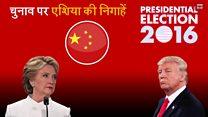 अमरीकी चुनाव पर चीन की निगाहें