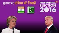 भारत पाकिस्तान के लिए अमरीकी चुनाव का मतलब