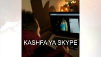Wanaume wanavyotapeliwa na 'warembo' kupitia Skype