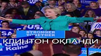 Клинтон оқланди