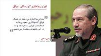 مشاور رهبر ایران: کنسولگری سعودی ها به کردهای ایران سلاح می دهد