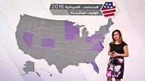 الولايات المتأرجحة.. كيف ستحدد الفائز بالانتخابات الأمريكية؟