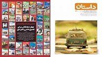 مرور هفتگى مجلات ايران با مسعود بهنود