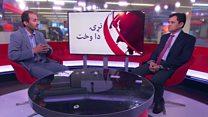 ځانګړې مرکه: په پاکستان کې د پوځ رول او نفوذ