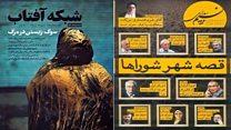 مرور هفتگى مجلات ايران با مسعود بهنود ۱۸ نوامبر ٢٠١٦ / ۲۸ آبان ١٣٩٥