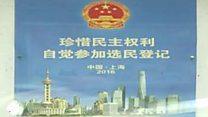 চীনে ফ্ল্যাট কেনার জন্য ডিভোর্স দিচ্ছে দম্পতিরা