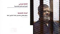 إلغاء الأحكام الصادرة في حق الرئيس المعزول وقادة في جماعة الإخوان المسلمين