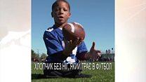 Хлопчик без ніг, який грає в футбол