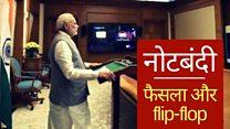 नोटबंदी: सरकार का फ़ैसला और Flip-Flop