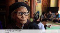 ဘီဘီစီ အမျိုးသမီး ၁၀၀ - ဗီယက်နမ် ရှေးသီချင်း