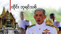 ထိုင်းဘုရင်သစ်အကြောင်း တစေ့တစောင်း