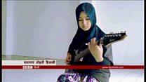 हिजाब वाली गिटारिस्ट