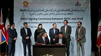 ایران با شرکت شل تفاهم نامه نفت و گاز امضا کرد