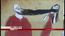 मिस्र की कार्टूनिस्ट