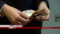 नोट बदलने में विदेश में दिक्कत