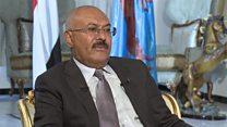 مقابلة حصرية أجرتها نوال المقحفي لبي بي سي عربي مع الرئيس اليمني السابق ورئيس المؤتمر الشعبي العام علي عبد الله صالح