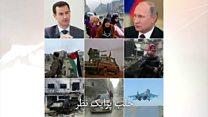 حلب پر ایک نظر