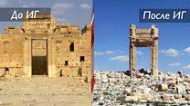 Сирийская Пальмира: до и после ИГ