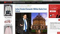 牛津大学毕业律师起诉母校误人子弟