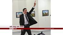 'राजदूत की हत्या दरार की कोशिश'