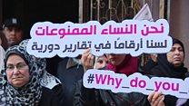 مريضات بالسرطان يضربن عن الطعام في غزة
