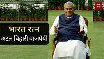 भारतीय राजनीति के 'अजातशत्रु' वाजपेयी