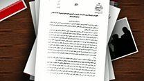 حرفهای پشت پرده وزیر خارجه ایران منتشر شد