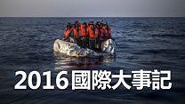 2016年国际上什么事值得关注?