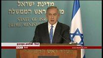 इसराइल अमरीका रिश्ते