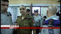 इसराइली सैनिक,  फ़लस्तीनी व्यक्ति की हत्या का दोषी