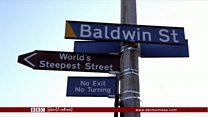 ကမ္ဘာပေါ်မှာ အမတ်ဆုံး လမ်း ဘယ်မှာလဲ