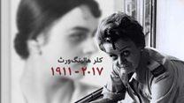 خبرنگاری که شروع جنگ جهانی دوم را  خبرداد، در ۱۰۵ سالگی درگذشت
