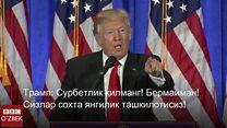 Трамп журналистларнинг овозини ўчириб қўйди