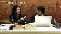 你聼得懂這些香港廣東話的新詞嗎?