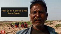 पटना: नाव हादसे के बाद की कहानी